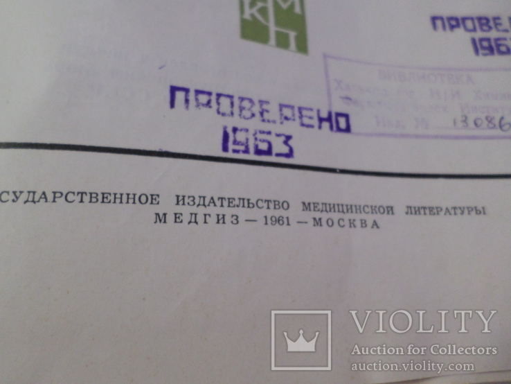 Каталог медицинских припаратов 1961 год., фото №6