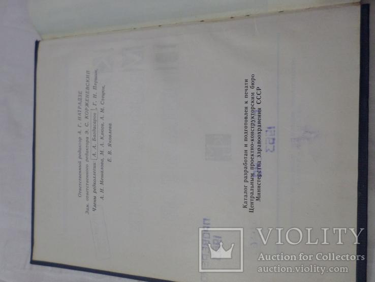 Каталог медицинских припаратов 1961 год., фото №7