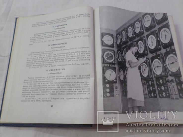 Каталог медицинских припаратов 1961 год., фото №9