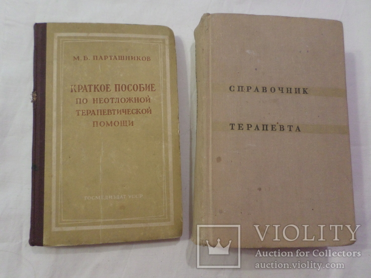 Две книги одним лотом, фото №2
