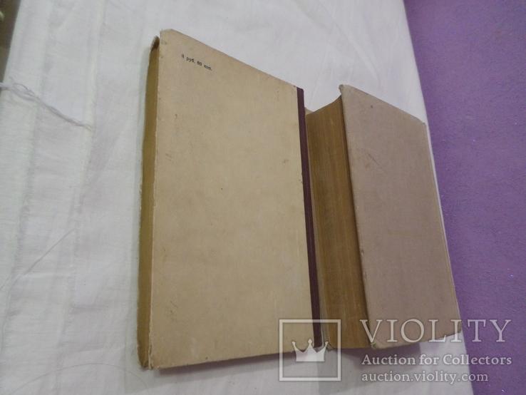 Две книги одним лотом, фото №4