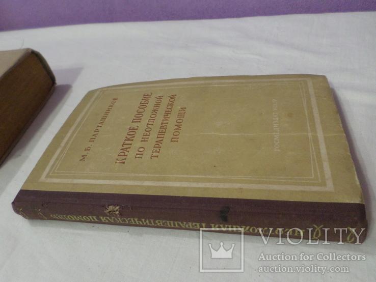 Две книги одним лотом, фото №5