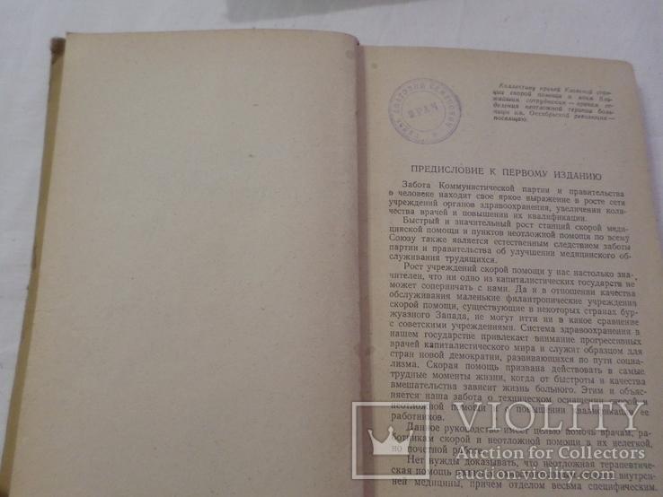 Две книги одним лотом, фото №9