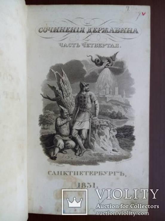 Державин 1831 С гравюрой!, фото №2
