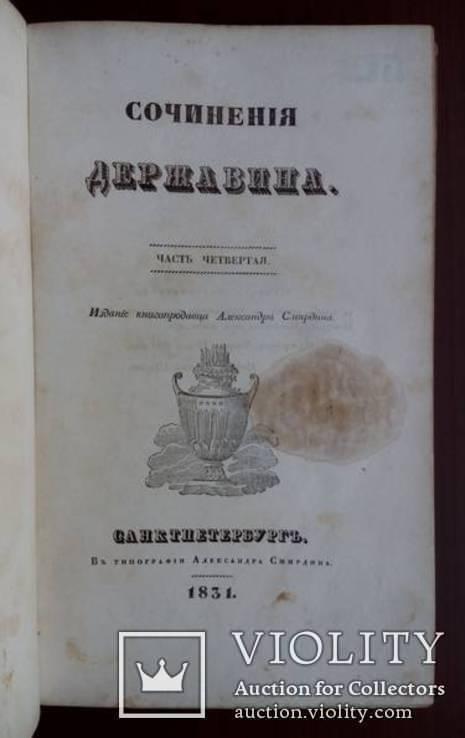Державин 1831 С гравюрой!, фото №3