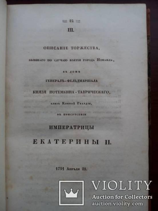 Державин 1831 С гравюрой!, фото №4
