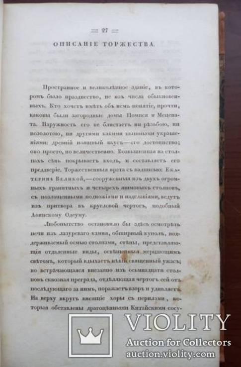 Державин 1831 С гравюрой!, фото №5