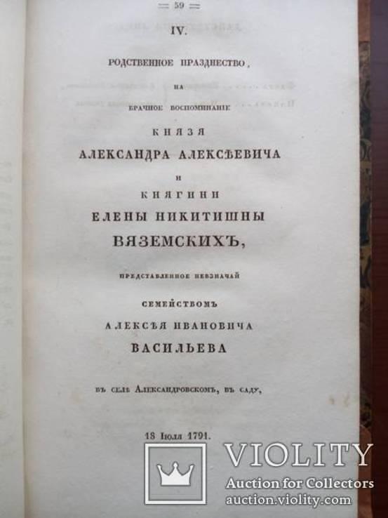 Державин 1831 С гравюрой!, фото №7