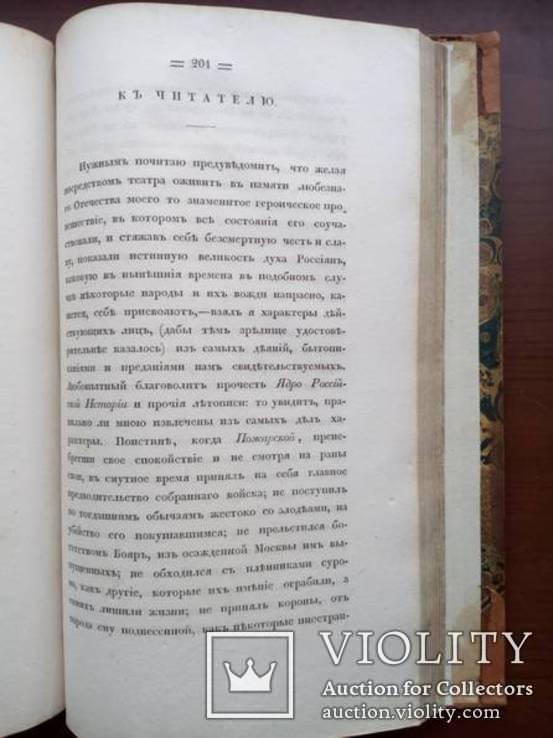 Державин 1831 С гравюрой!, фото №8