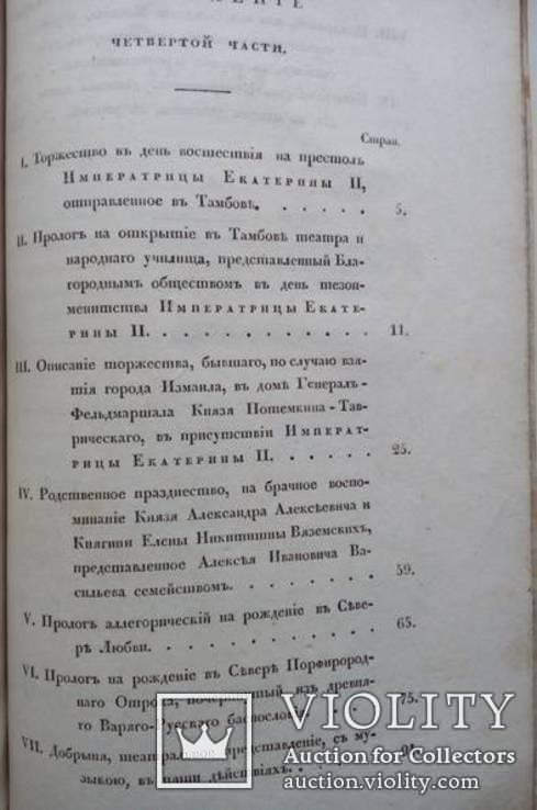 Державин 1831 С гравюрой!, фото №9