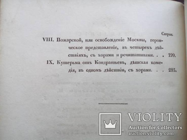 Державин 1831 С гравюрой!, фото №10