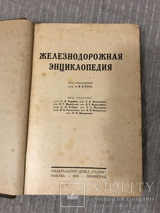 Железнодорожная энциклопедия 1926 О'Рурк, фото №4