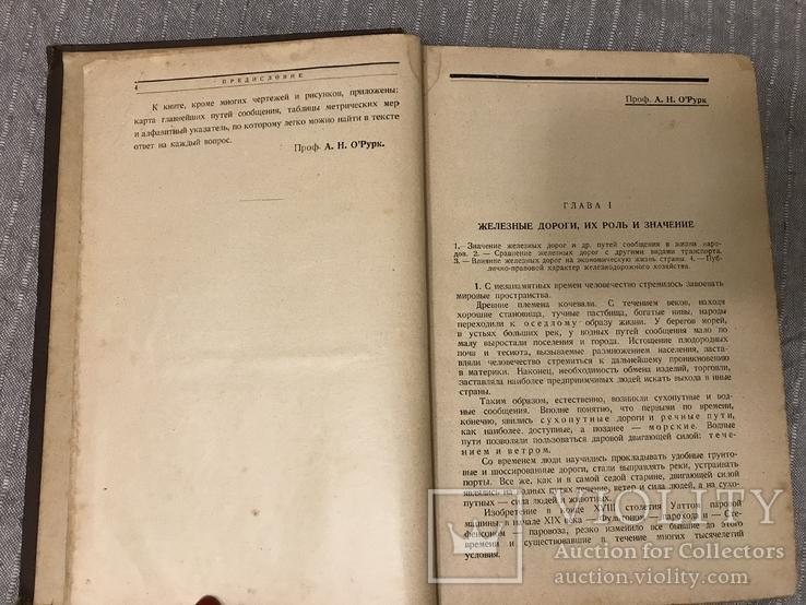Железнодорожная энциклопедия 1926 О'Рурк, фото №6