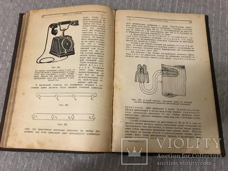 Железнодорожная энциклопедия 1926 О'Рурк, фото №9