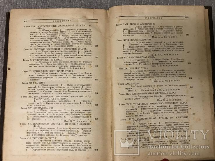 Железнодорожная энциклопедия 1926 О'Рурк, фото №11