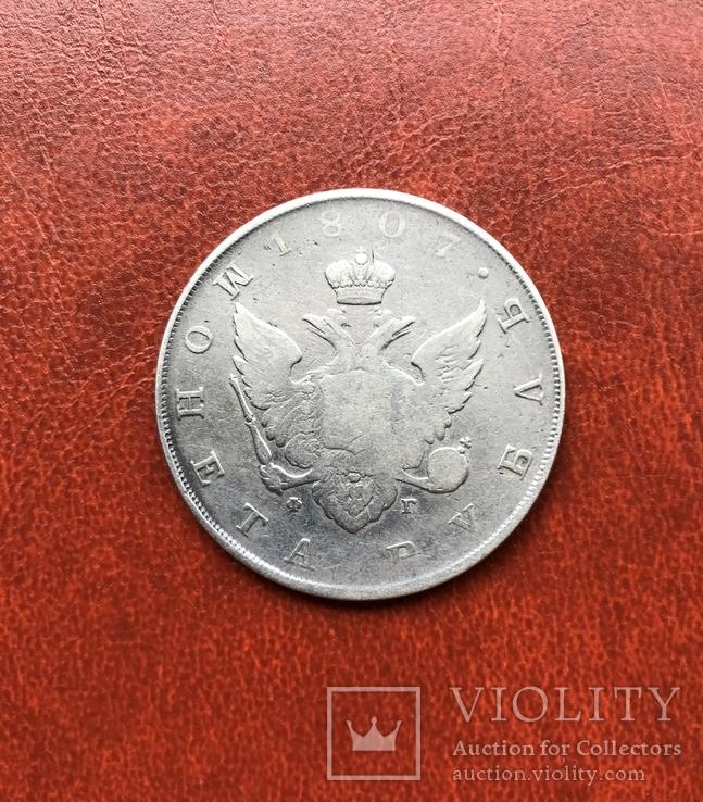 1 рубль 1807, фото №2
