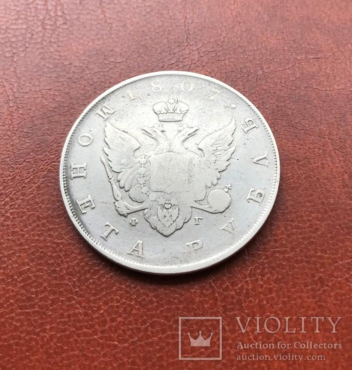 1 рубль 1807, фото №3