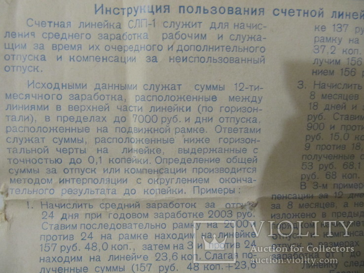 Вычислительная линейка на начисления зарплаты за отпуск СССР 1972 год с паспортом., фото №4