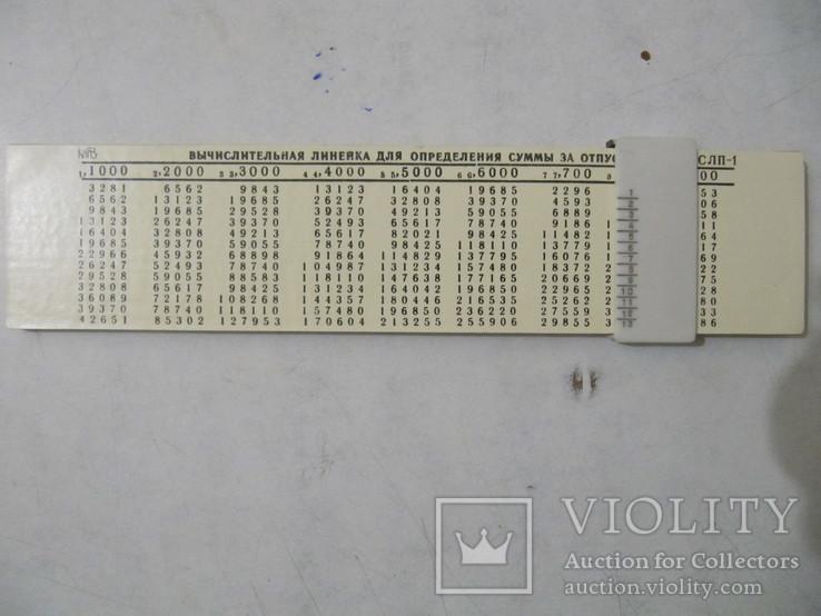 Вычислительная линейка на начисления зарплаты за отпуск СССР 1972 год с паспортом., фото №5