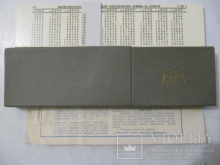 Вычислительная линейка на начисления зарплаты за отпуск СССР 1972 год с паспортом., фото №9