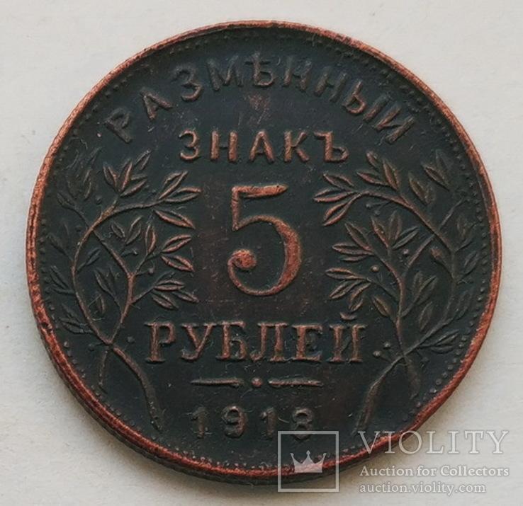 Россия Армавир Разменный Знак 5 рублей 1918 г. (копия), фото №2