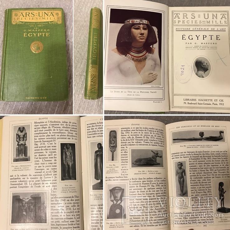 Египет  издание с Многими иллюстрациями 1912
