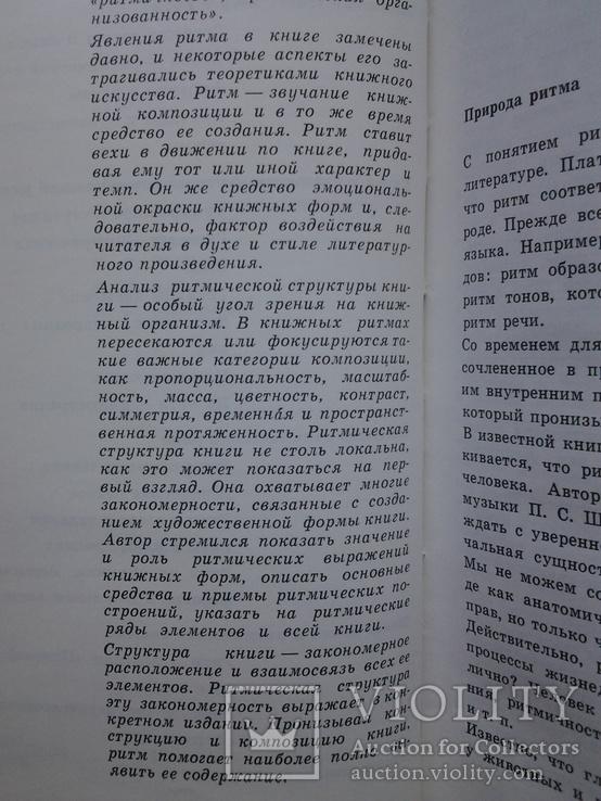 Ефим Адамов. Ритмическая структура книги. Библиотека оформителя книги, фото №6