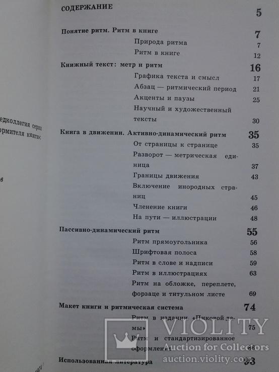 Ефим Адамов. Ритмическая структура книги. Библиотека оформителя книги, фото №10