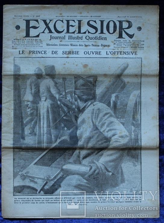 Первая мировая. Франция. Газета Excelsior. №2157. 1916 год.(3), фото №2