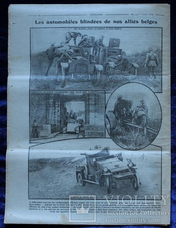 Первая мировая. Франция. Газета Excelsior. №2157. 1916 год.(3), фото №8