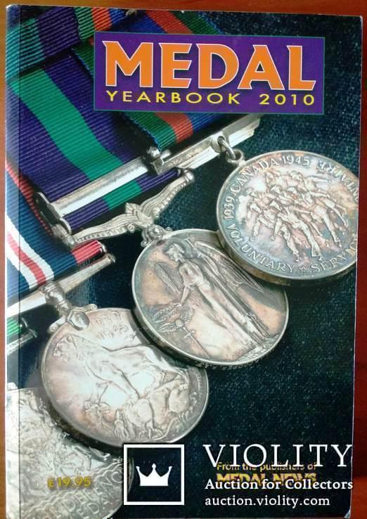 Ежегодный каталог-ценник Британских наград Spink за 2010 год, фото №2