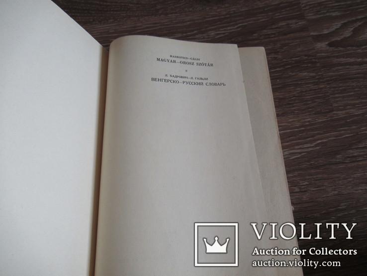 Венгерско-Русский Словарь том 1, фото №5
