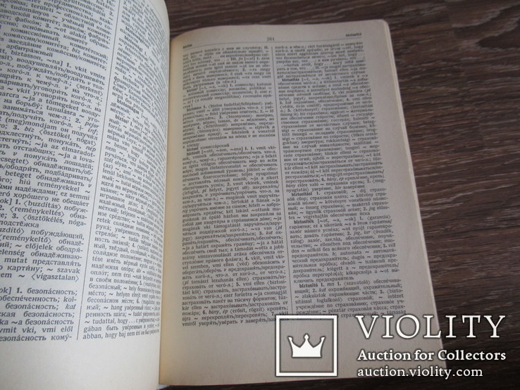Венгерско-Русский Словарь том 1, фото №10