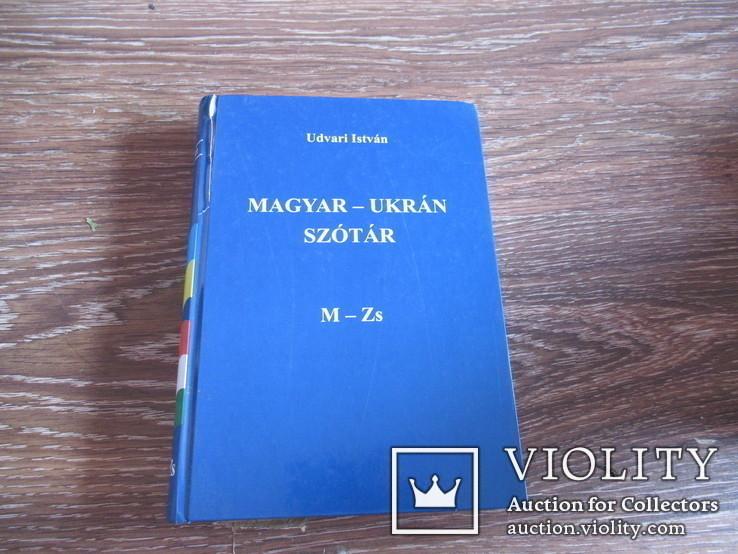 Венгерско-Украинский Словарь, фото №2