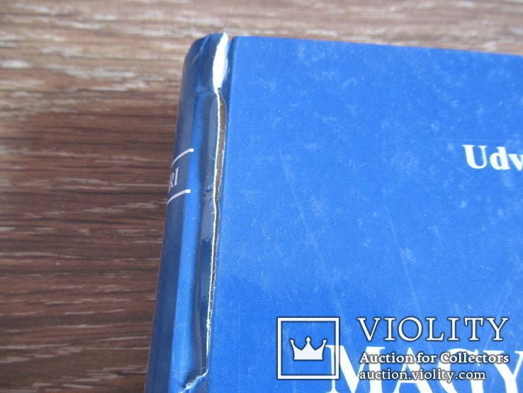 Венгерско-Украинский Словарь, фото №3