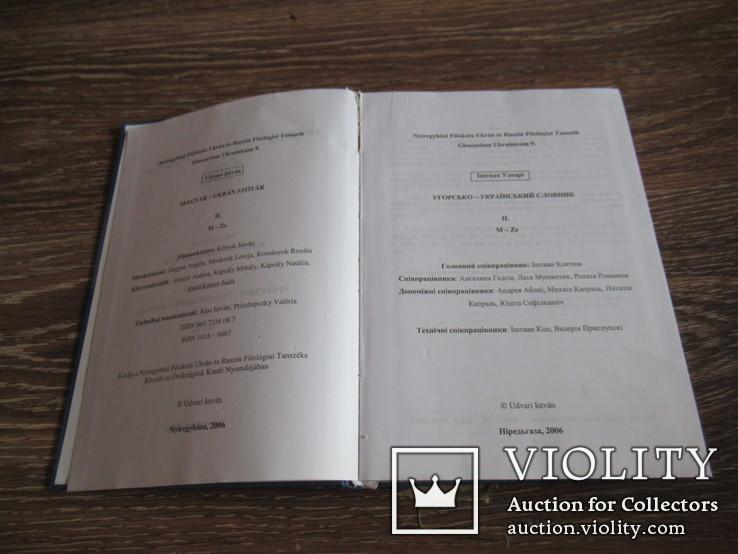 Венгерско-Украинский Словарь, фото №4