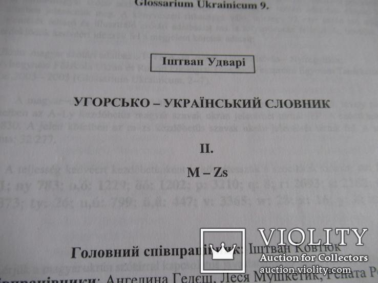 Венгерско-Украинский Словарь, фото №5