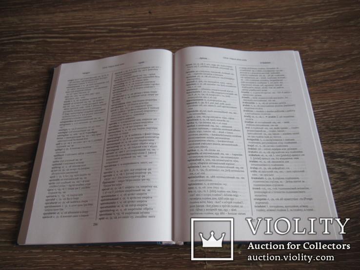 Венгерско-Украинский Словарь, фото №6