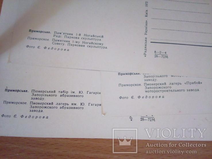 Приморське, 3 открытки, изд. РУ 1972, фото №4