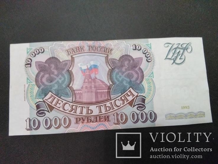 10000 рублей 1993, фото №3