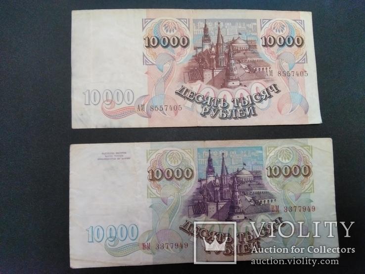 10000 рублей 1993 2 шт разные, фото №3
