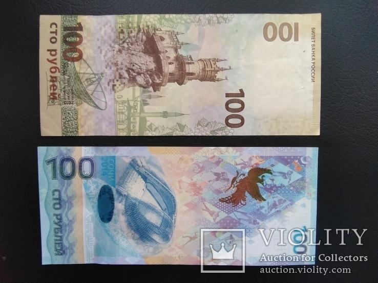 100 рублей Сочи и Крым повторно, фото №2