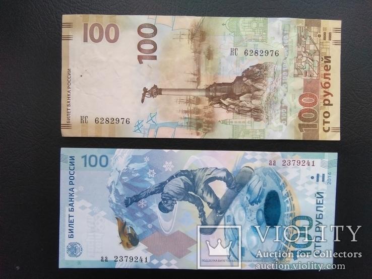 100 рублей Сочи и Крым повторно, фото №3