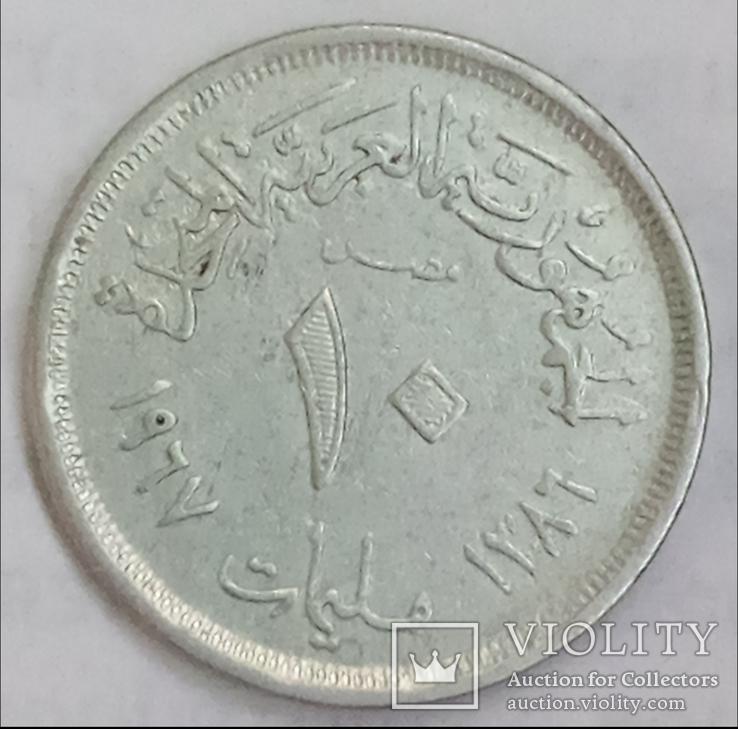 10 миллим 1967 г. Египет, фото №3