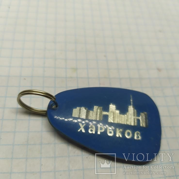 Брелок Харьков. Аэрофлот, самолет. Синий, фото №3