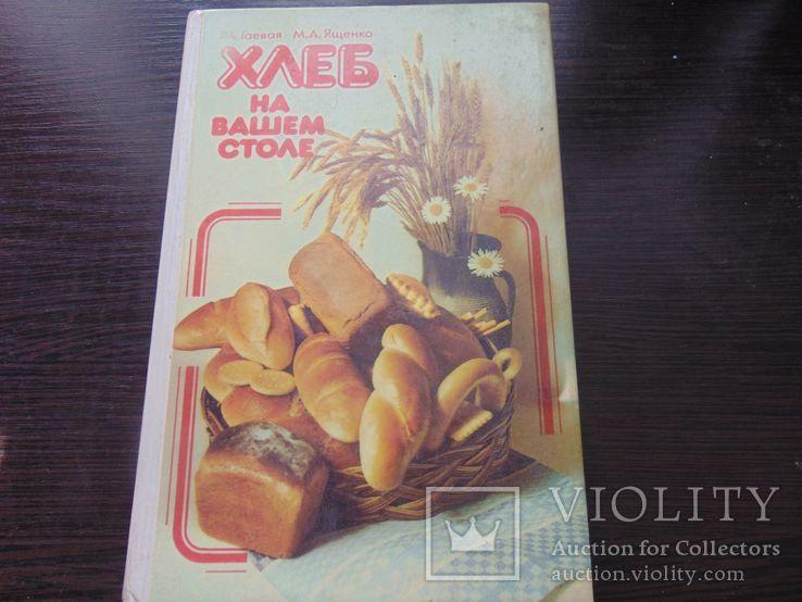 Хлеб на вашем столе. 1988, фото №2