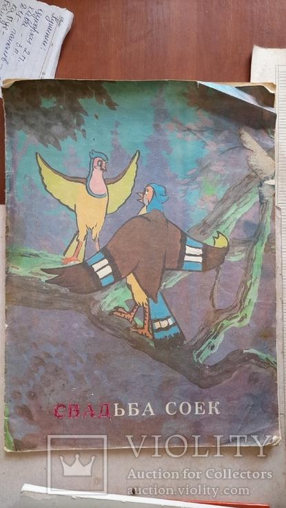Свадьба соек 1989р. розмальовки, фото №2