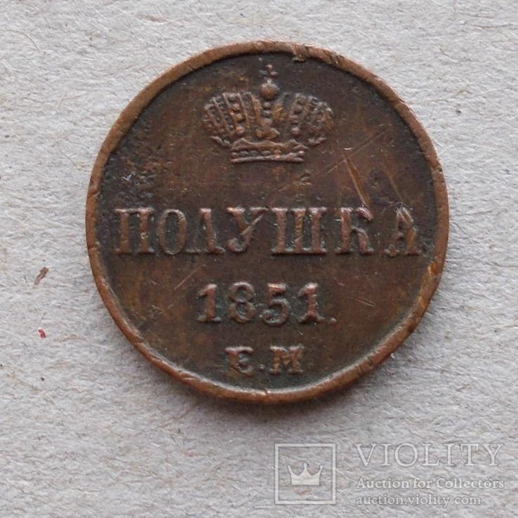 Полушка 1851 г., фото №3