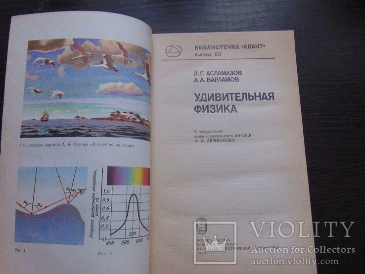 Удивительная физика.1988, фото №3