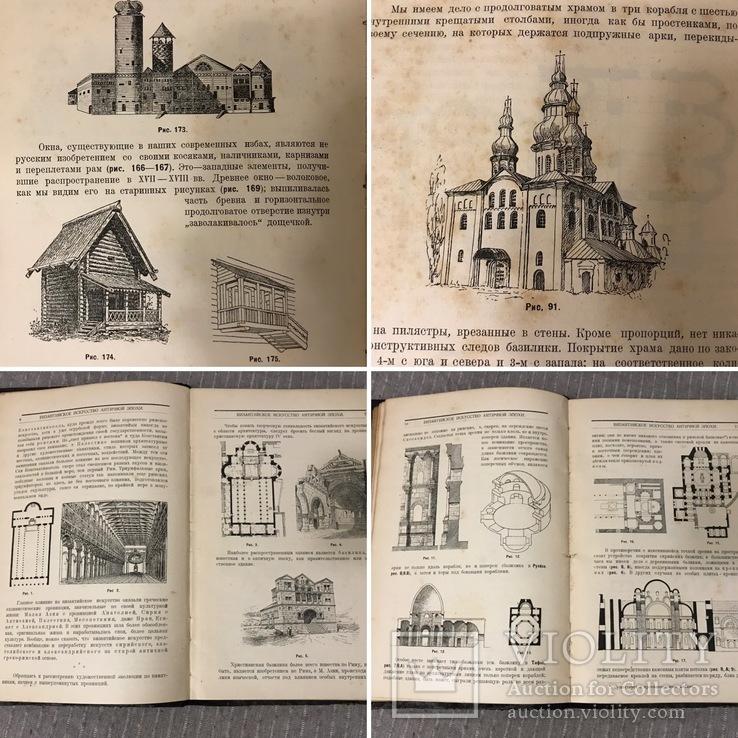 Архитектура Византии и Русское искусство 1924